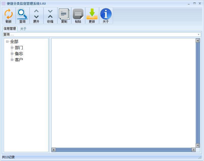便捷分类信息管理系统