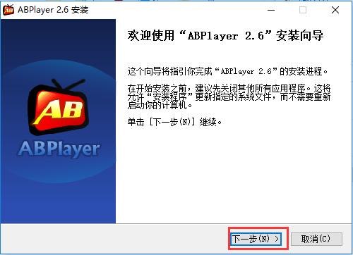 ABPLayer高清视频播放器截图
