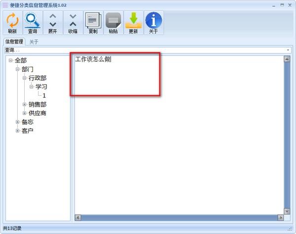 便捷分类信息管理系统截图