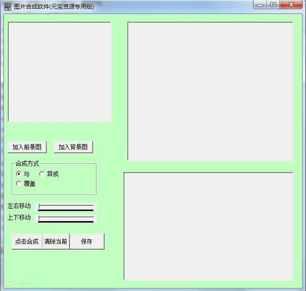 图片合成软件截图