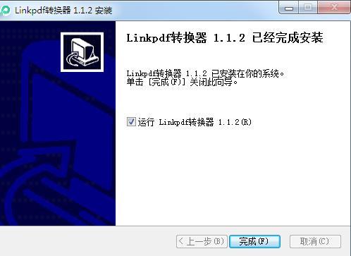 Linkpdf转换器截图