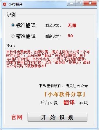 小布翻译截图1