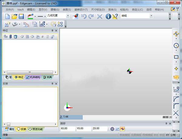 Edgecam截图