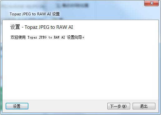 Topaz JPEGtoRAW AI截图