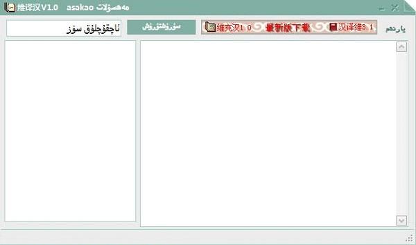 维语翻译软件截图1