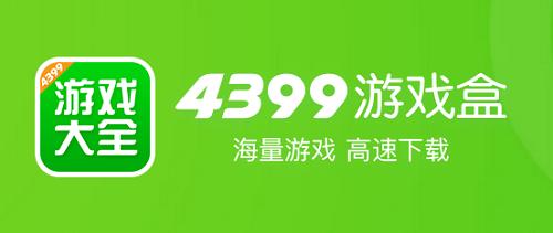 4399游戏盒截图