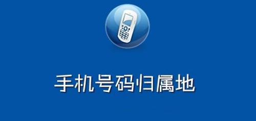 手机号码归属地查询软件截图