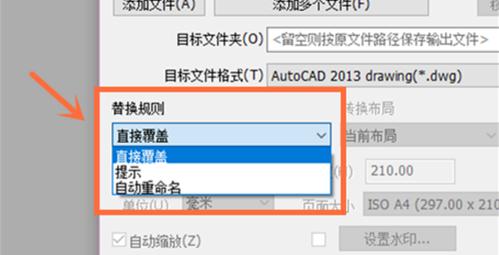 快捷CAD怎么批量转换格式?