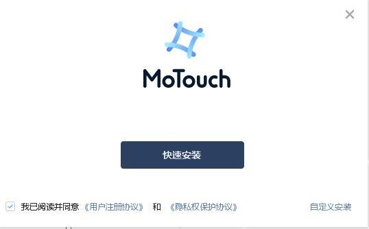 MoTouch截图
