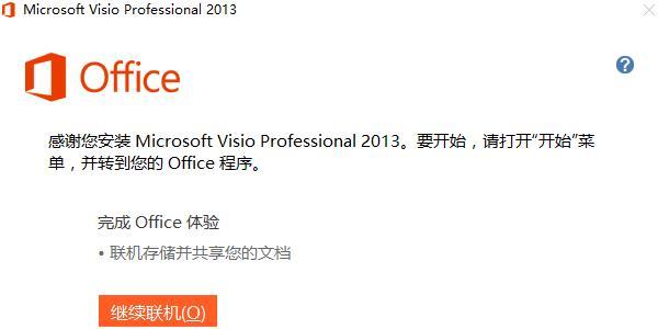 Microsoft Visio截图