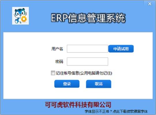 可可虎ERP信息管理系统截图1