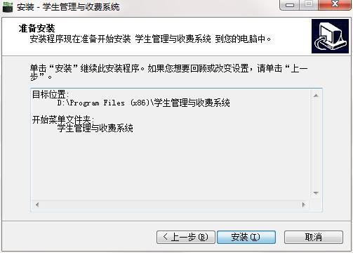 贵鹤学生管理与收费系统截图