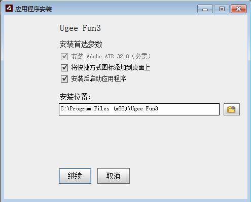 Ugee Fun3截图