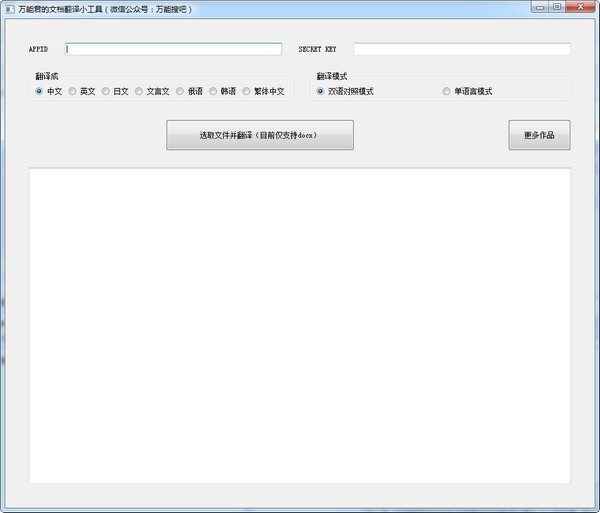 万能君的文档翻译小工具截图