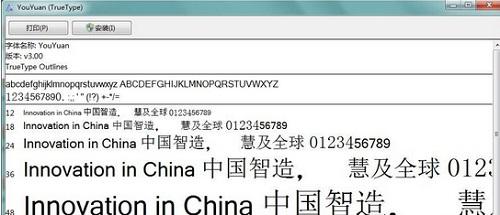 YouYuan字体截图