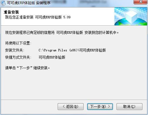 可可虎ERP信息管理系统截图