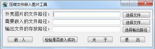 压缩文件嵌入图片工具截图1
