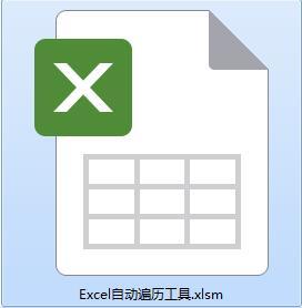 Excel自动遍历工具截图