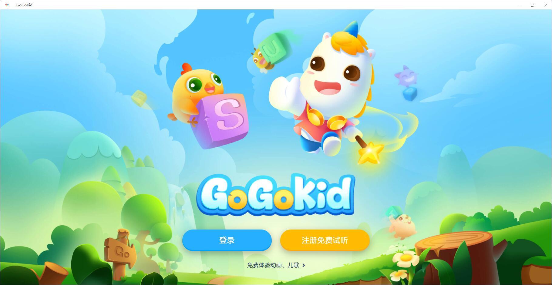 gogokid学习端截图1