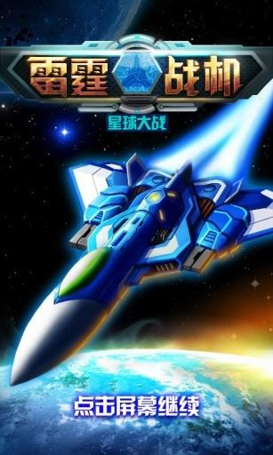 雷霆战机2截图
