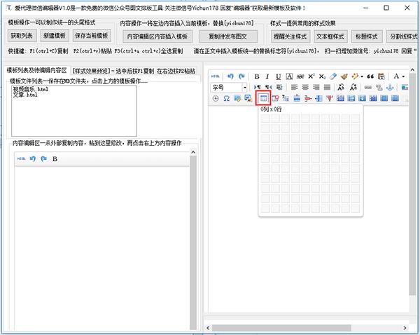 135微信编辑器截图
