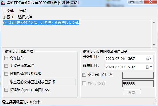 辉耀PDF有效期设置工具截图