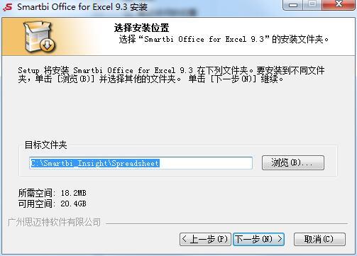 智分析Excel插件截图