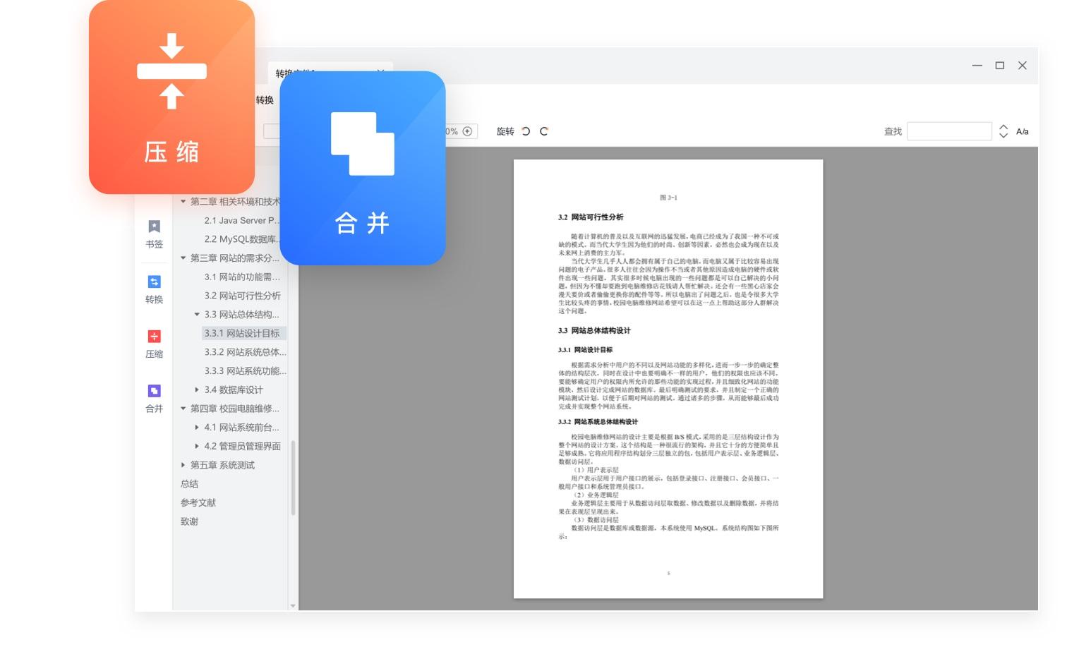 嗨格式PDF阅读器截图