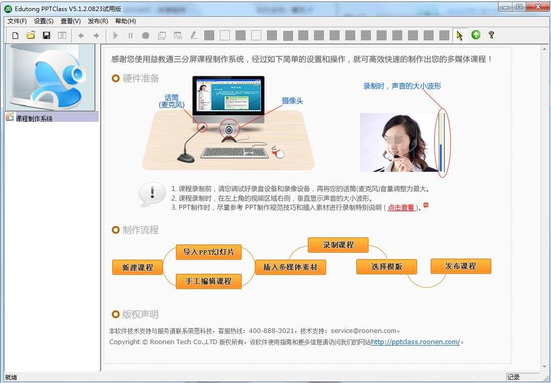 益教通三分屏课程制作系统截图1