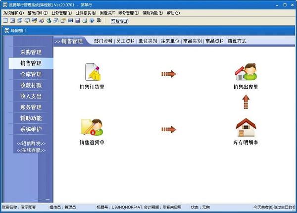 速腾琴行管理系统截图1
