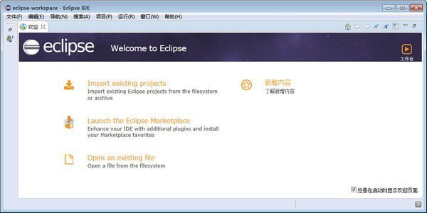 Eclipse截图