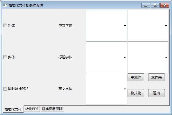 格式化文件批处理系统