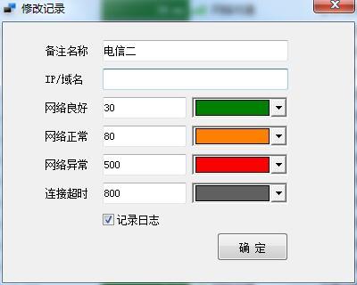 91网络检测截图