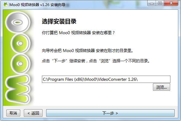 Moo0视频转换器截图