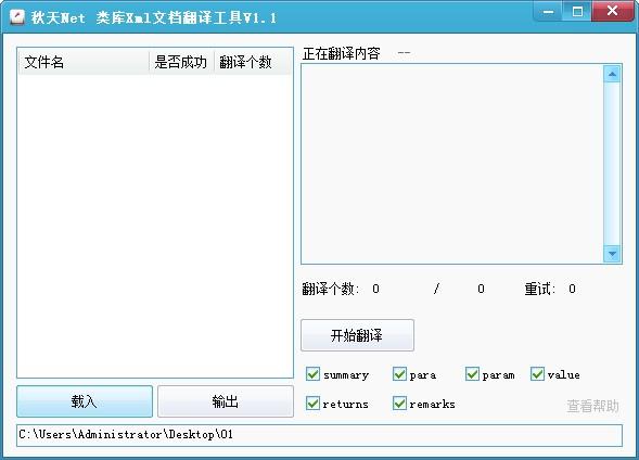 类库Xml文档翻译工具截图
