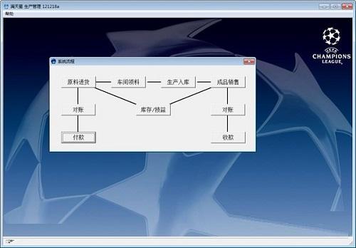 满天星生产管理系统截图