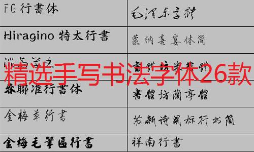 精选手写书法字体26款打包截图