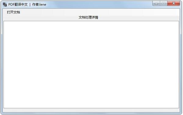 pdf翻译中文工具截图1