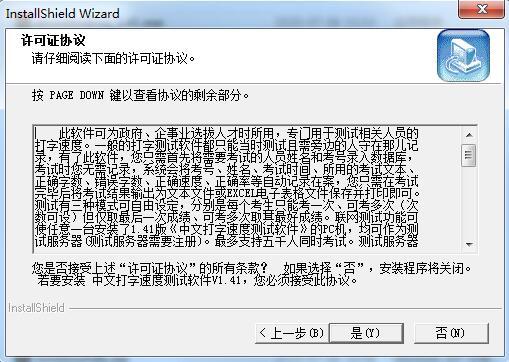 阿宽中文打字速度测试软件截图