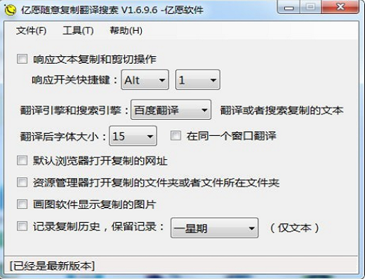 亿愿随意复制翻译搜索工具