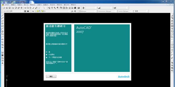 AutoCAD2007截图