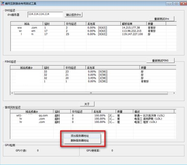 蜂网互联路由检测工具截图