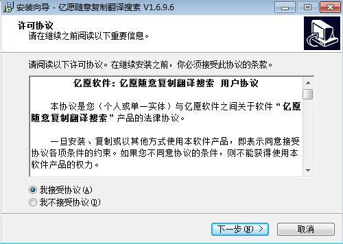 亿愿随意复制翻译搜索工具截图
