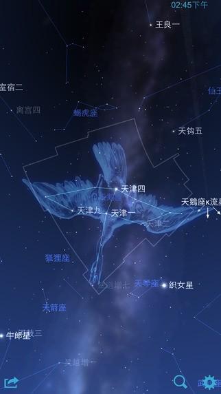 星图截图2