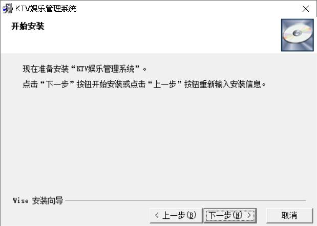 天健KTV娱乐收银管理系统截图