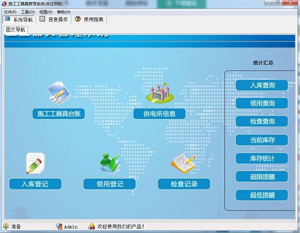 宏达施工工器具管理系统截图