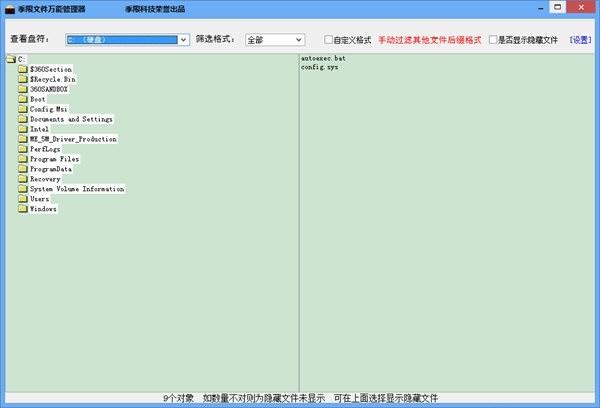 季限文件万能管理器截图1