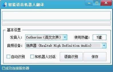 智能语音机器人翻译器