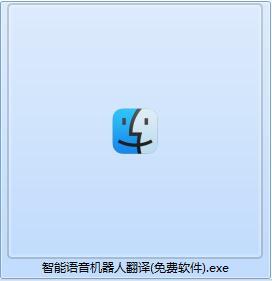 智能语音机器人翻译器截图