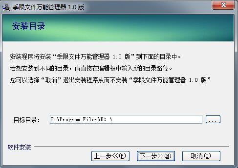 季限文件万能管理器截图